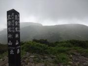 三宝荒神山山頂