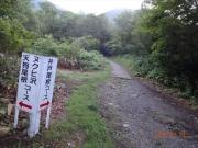 ヌクビ沢・井戸尾根コース分岐標識