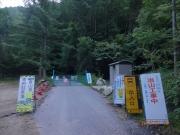 登山口から2Kmほど手前にある臨時駐車場