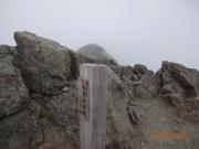 塩見岳東峰から西峰を眺望