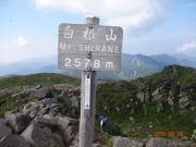 奥白根山頂には温度計(20℃)