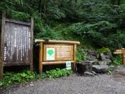 林道から笠新道への登りの入口