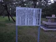 種崎千松公園内の立札