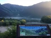 朝靄の先に穂高連峰
