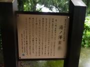 舞鶴公園手前の名水