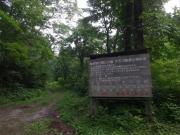 林道終点登山口