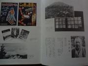 吾妻山回想譜の中の一頁