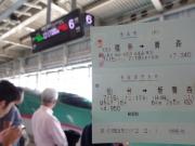仙台で新幹線に乗車