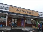 帰路立寄った道の駅2(三戸)