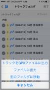 iPhone(FieldAccess)のGPX出力