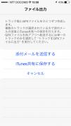 iPhone(FieldAccess)のメール送信