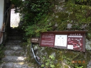 やっと赤木越の湯の峰入口に