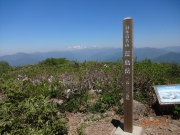 荒島岳から白山を眺望