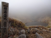 種蒔苗代から山頂は濃霧が続く